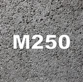 БЕТОН М 250 (БСТ В20 П4 F150 W4)