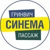 Кинотеатры Гринвич Синема | Пассаж Синема