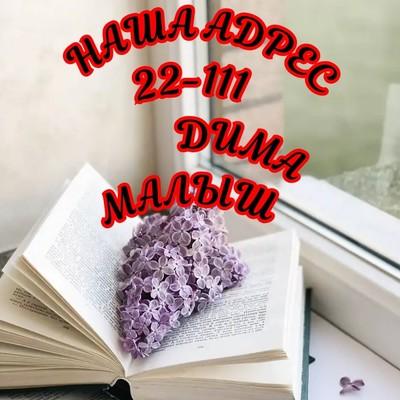 Дима Малыш