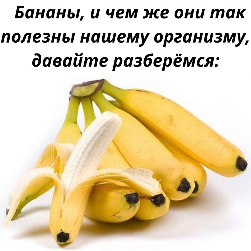 Полезные свойства банана помогает нашему организму !🙂