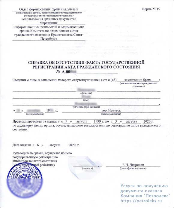 Справка об отсутствии факта государственной регистрации брака в Санкт-Петербурге