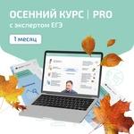 Осенний курс | PRO