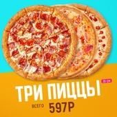 3 пиццы 20 см по одной цене