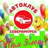 Автоклуб Североморск