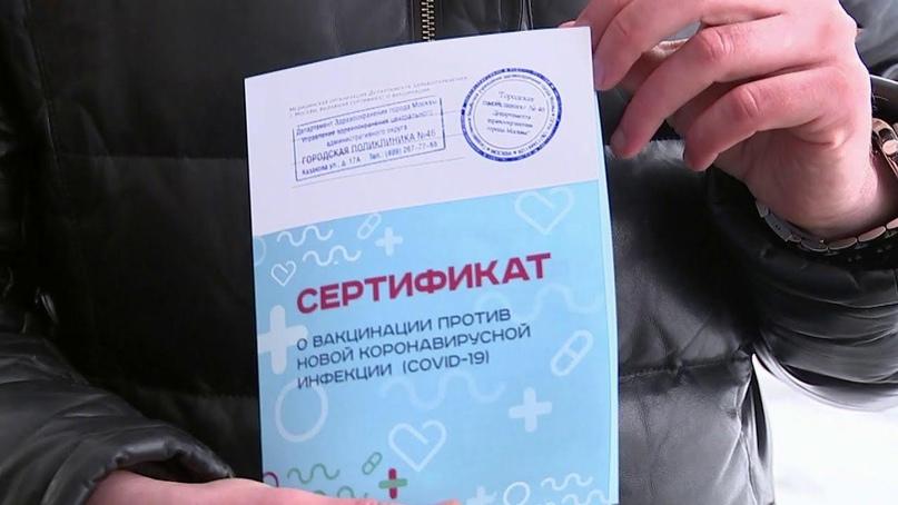 Купивших поддельную справку о вакцинации россиян начали шантажировать мошенники