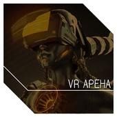 VR арена
