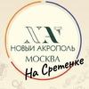 «Новый Акрополь» Москва на Сретенке