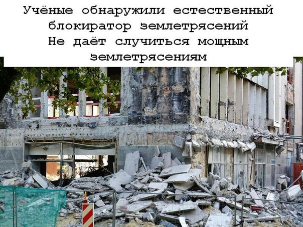 Учёные обнаружили естественный блокиратор землетрясений, который «останавливает»...