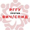 РГГУ против ВИЧ/СПИД