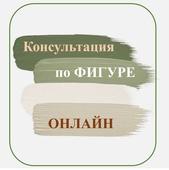 Услуги ОНЛАЙН Консультация по ФИГУРЕ
