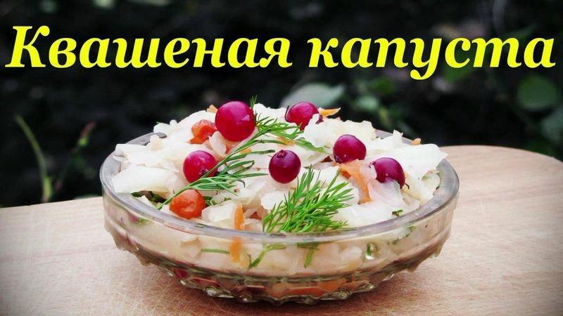 Квасим капусту ! Самые лучшие рецепты