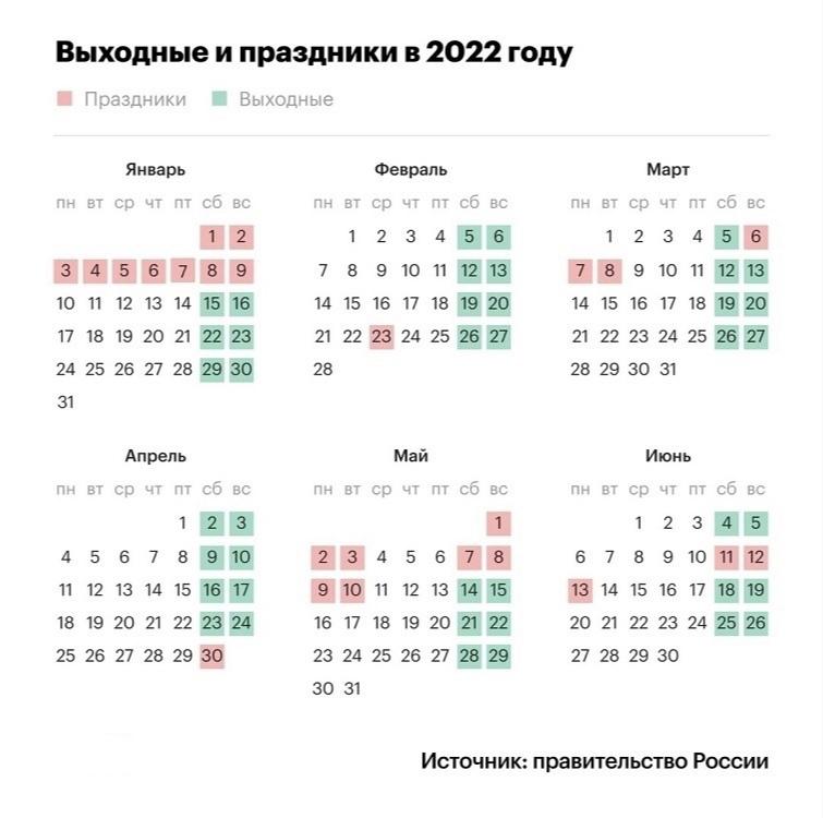 Выходные и праздники в 2022 году.
