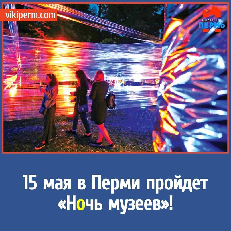 15 мая в Перми пройдет «Ночь музеев»
