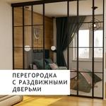 Лофт перегородка из металла и стекла с двумя раздвижными дверьми от LOFT KONTORA
