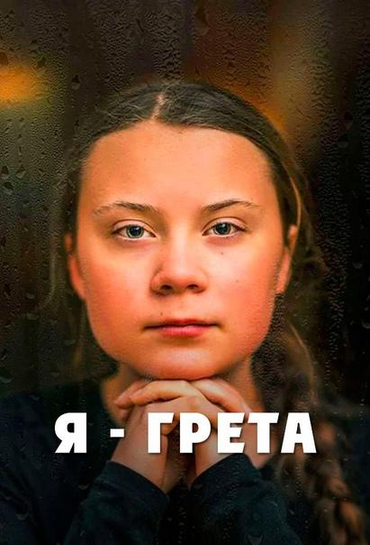 Я - ГPETA (2020) ????  #документальный@kinomania #биография@kinomania   Документальный...