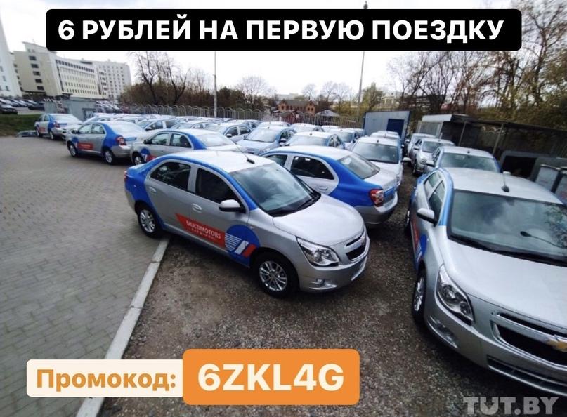 В Минске заработал каршеринг «Мультик». Всем новым пользователям по промокоду: 6...