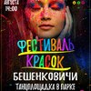 Фестиваль красок Холи! Бешенковичи - 2020!
