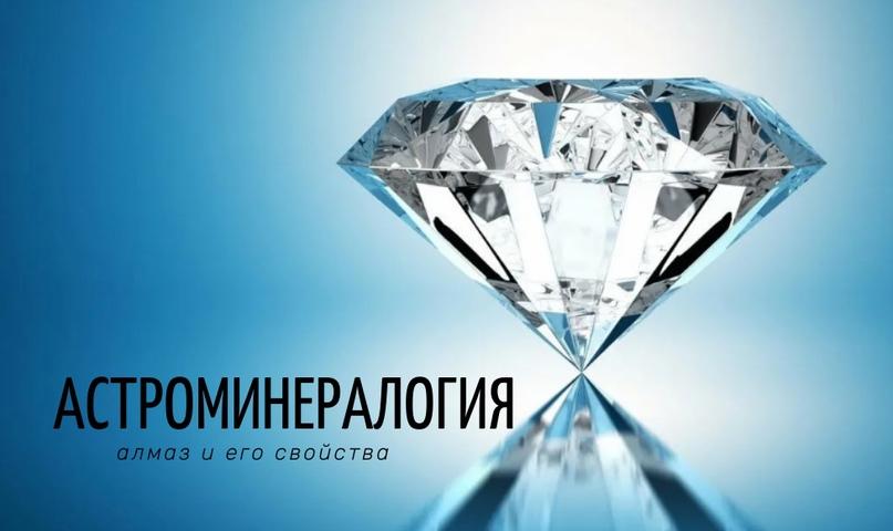 Астроминералогия – алмаз и его свойства