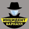 Инцидент Барнаул