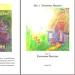 Книга 50. Енотовые Выселки, Мы с Планеты Мишьен, Стандарт Е-40