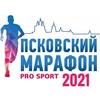 Псковский Марафон Псковжилстрой 2021