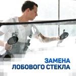Ремонт и замена лобовых стекол
