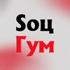 Институт социально-гуманитарных наук | ТюмГУ