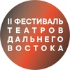 Фестиваль театров Дальнего Востока