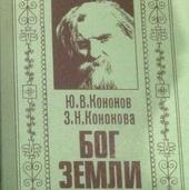Ю. В. Кононов, З. Н. Кононова. Бог Земли (1993)