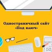"""Одностраничный сайт""""Под ключ"""""""