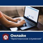 """Бакалавриат, профиль """"Христианское служение"""", онлайн"""
