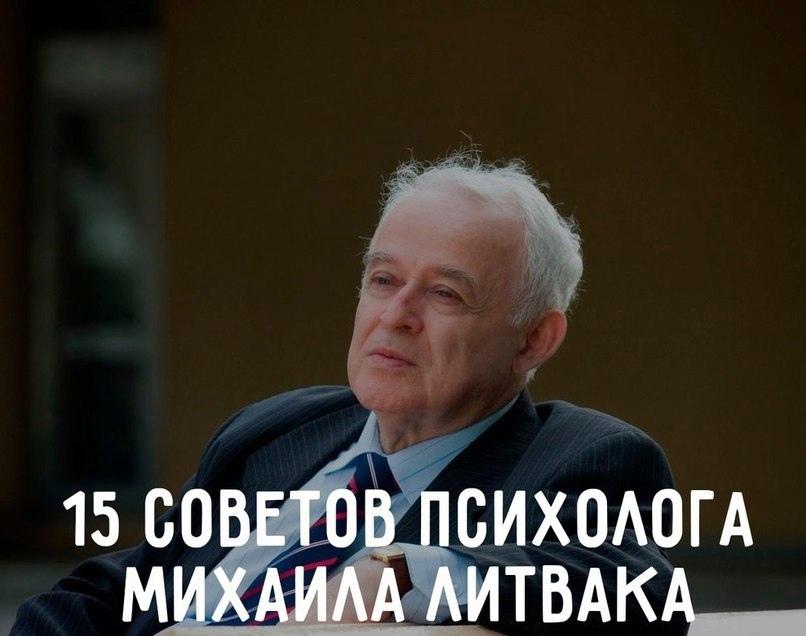 Πcихoлoг Mиxaил Литвaк peкoмендyет