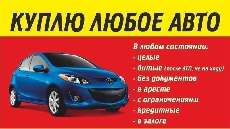 Выкуп вашего авто!!!  Любые иномарки, на ходу, не на ходу, битые запретные, залоговые и т. Д ... [читать продолжение]