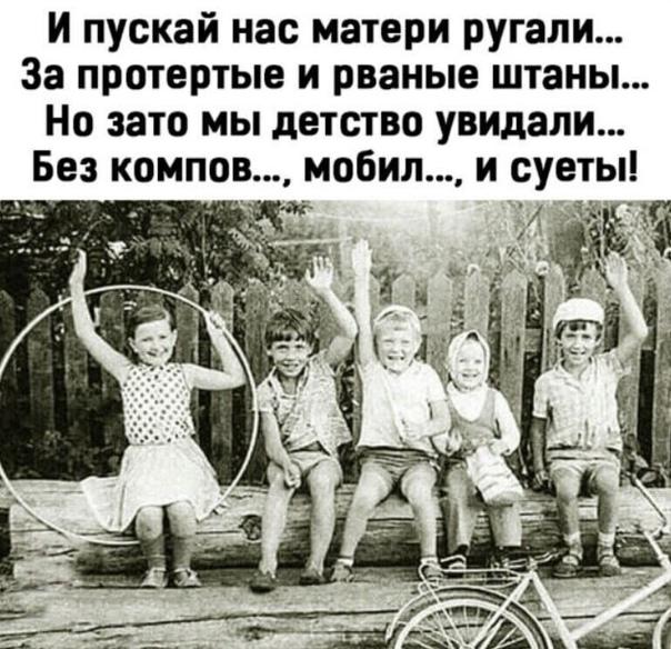 Это было настоящее детство!