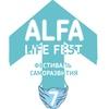 Фестиваль саморазвития ALFA LIFE FEST 8 (23.05)