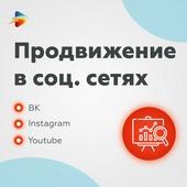 Продвижение в ВК, Instagram, YouTube