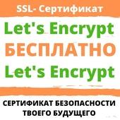 Сертификат Let's Encrypt