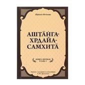 Аштанга Хридайа Самхита, В.Ю.Дружинин перевод 1 главы с комментариями