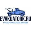 Эвакуатор Москва круглосуточно 24 часа ВКонтакте