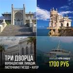 Три дворца — Воронцовский, Ливадийский, Ласточкино гнездо + катер