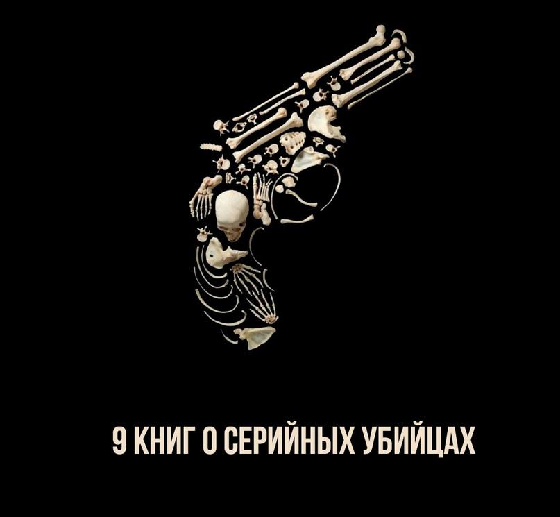 9 книг о серийных убийцах