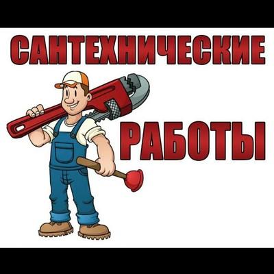 Слесарь-Сантехник Пудож, Пудож