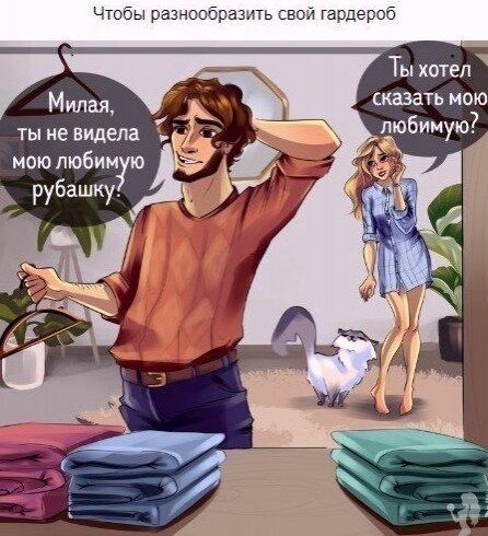 Милые иллюстрации об отношениях ????