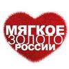 Mdts-Myagkoe-Zoloto Rossii