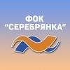 "ФОК ""Серебрянка"""