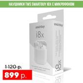 Наушники TWS Smartbuy i8X с микрофоном, Bluetooth, белый