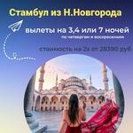 Стамбул из Н.Новгорода