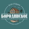 База отдыха БОРОДИНСКОЕ