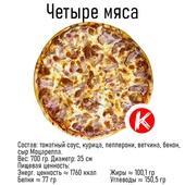 Пицца Четыре мяса (35 см)