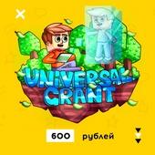 """Плагин: """"UniversalGrant"""" (Грант система для донатеров)"""
